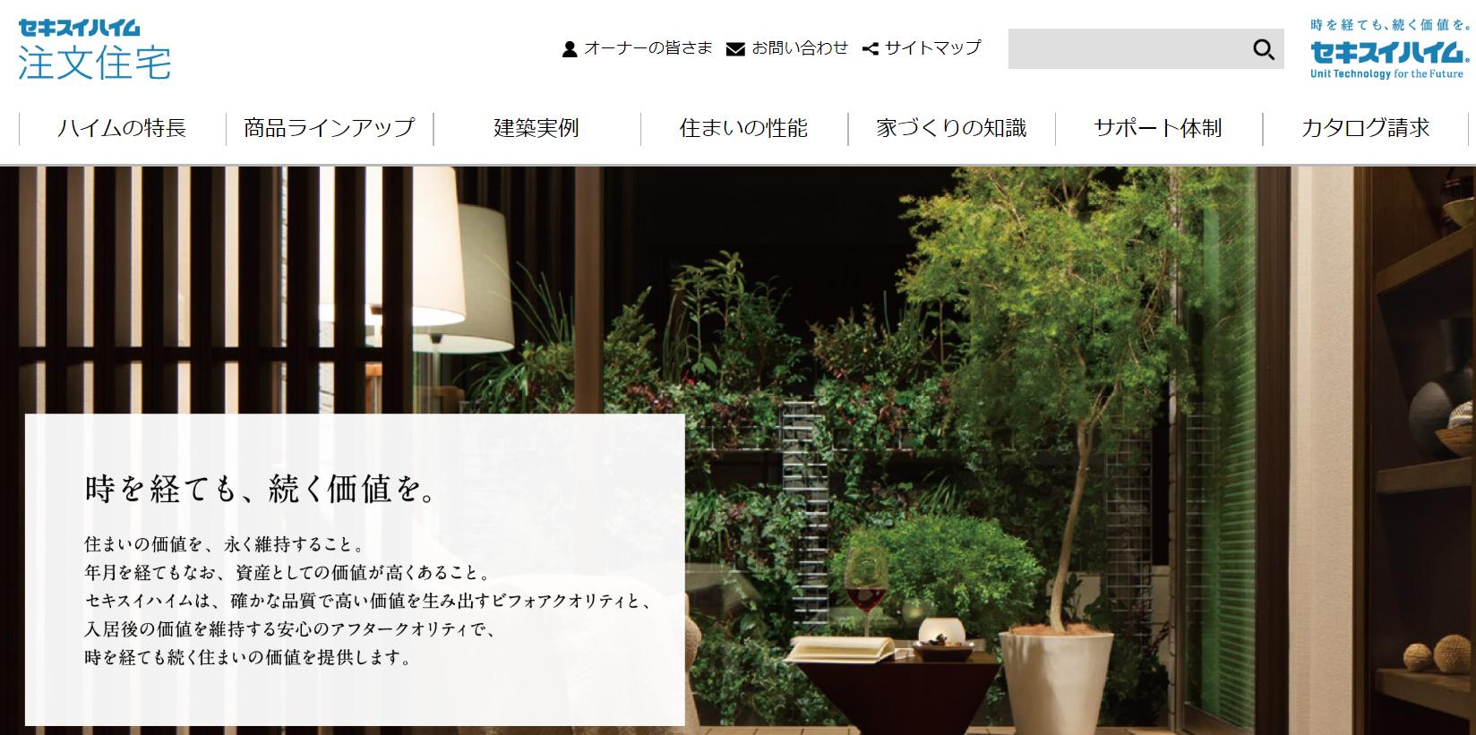 セキスイハイムの評判・口コミ【岡山/30代男性】