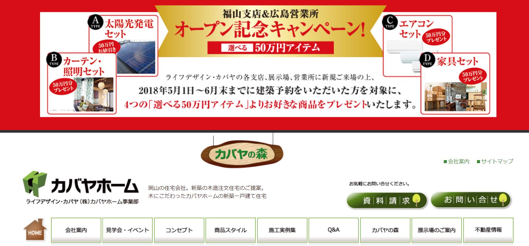 カバヤホームの評判・口コミ【20代女性/岡山】