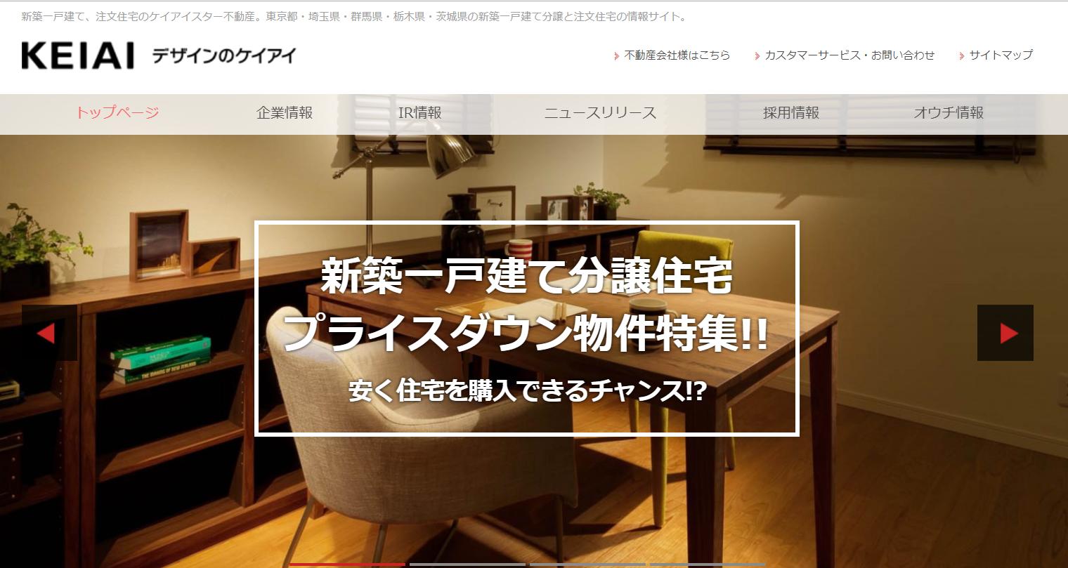 KEIAIの評判・口コミ【40代女性/埼玉】