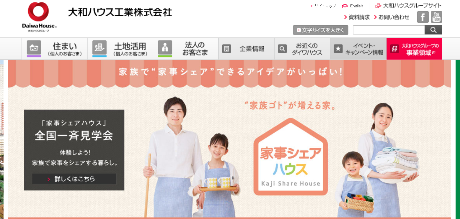 ダイワハウスの評判・口コミ【埼玉エリア】