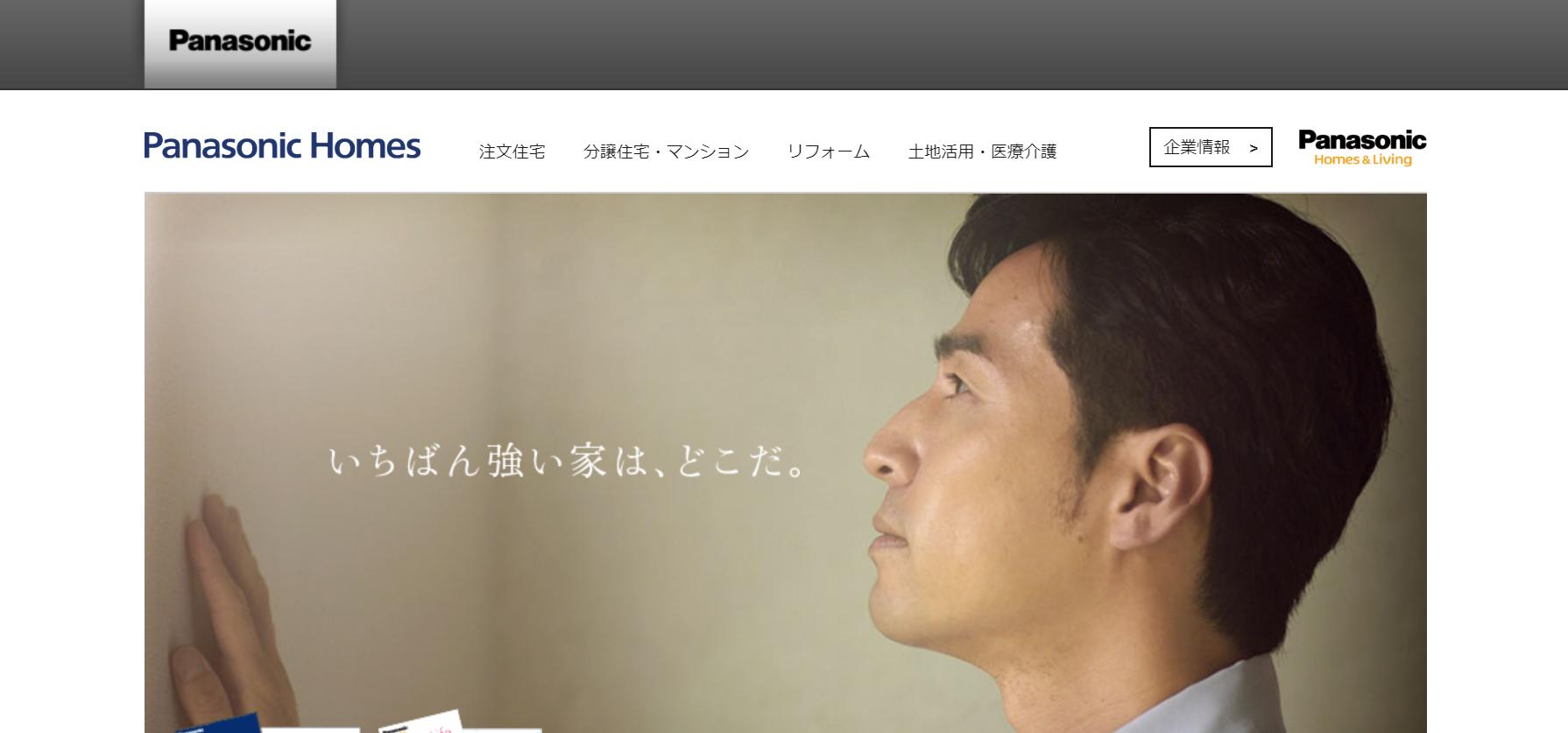 パナソニックホームズの評判・口コミ【40代男性/神奈川】