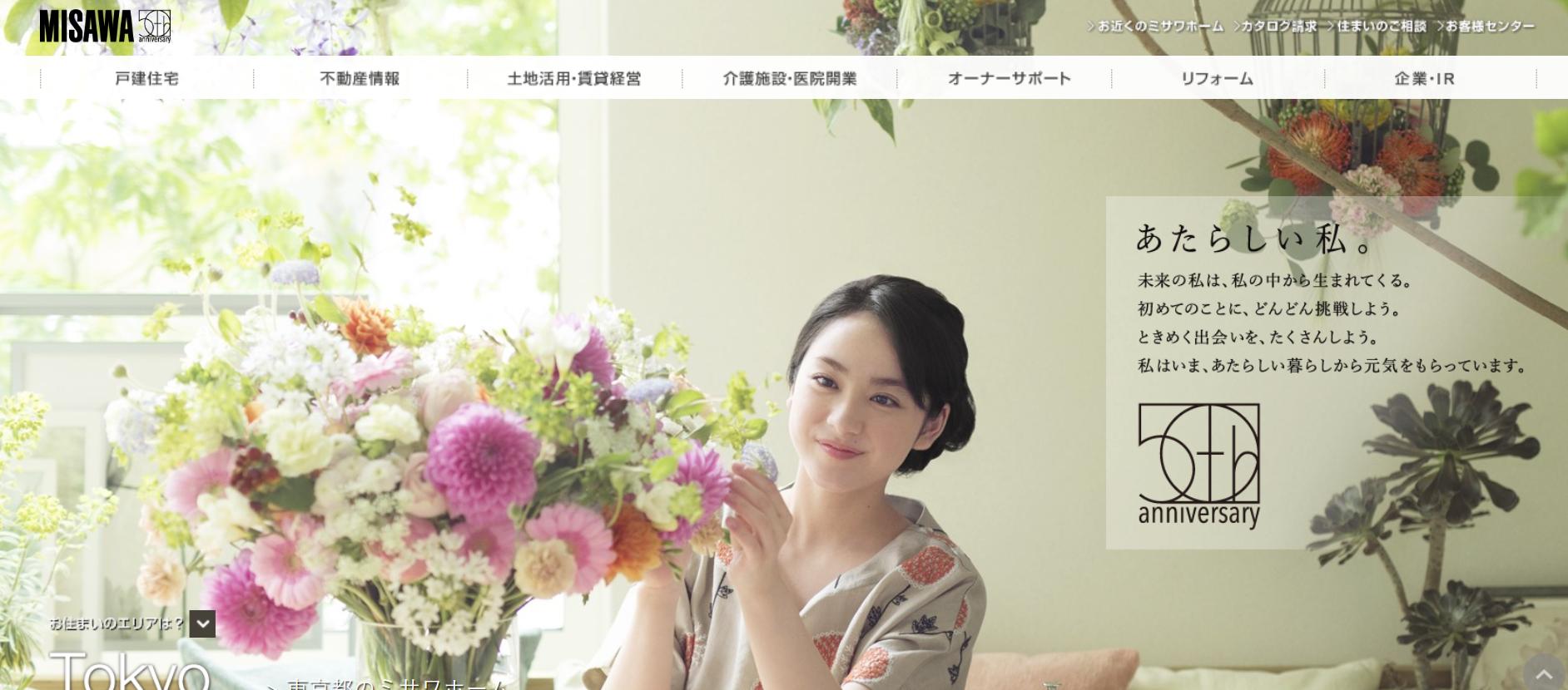 ミサワホームの評判・口コミ【30代男性/東京】