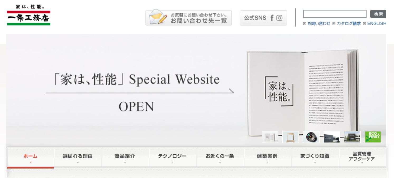 一条工務店の評判・口コミ【30代女性/新潟】