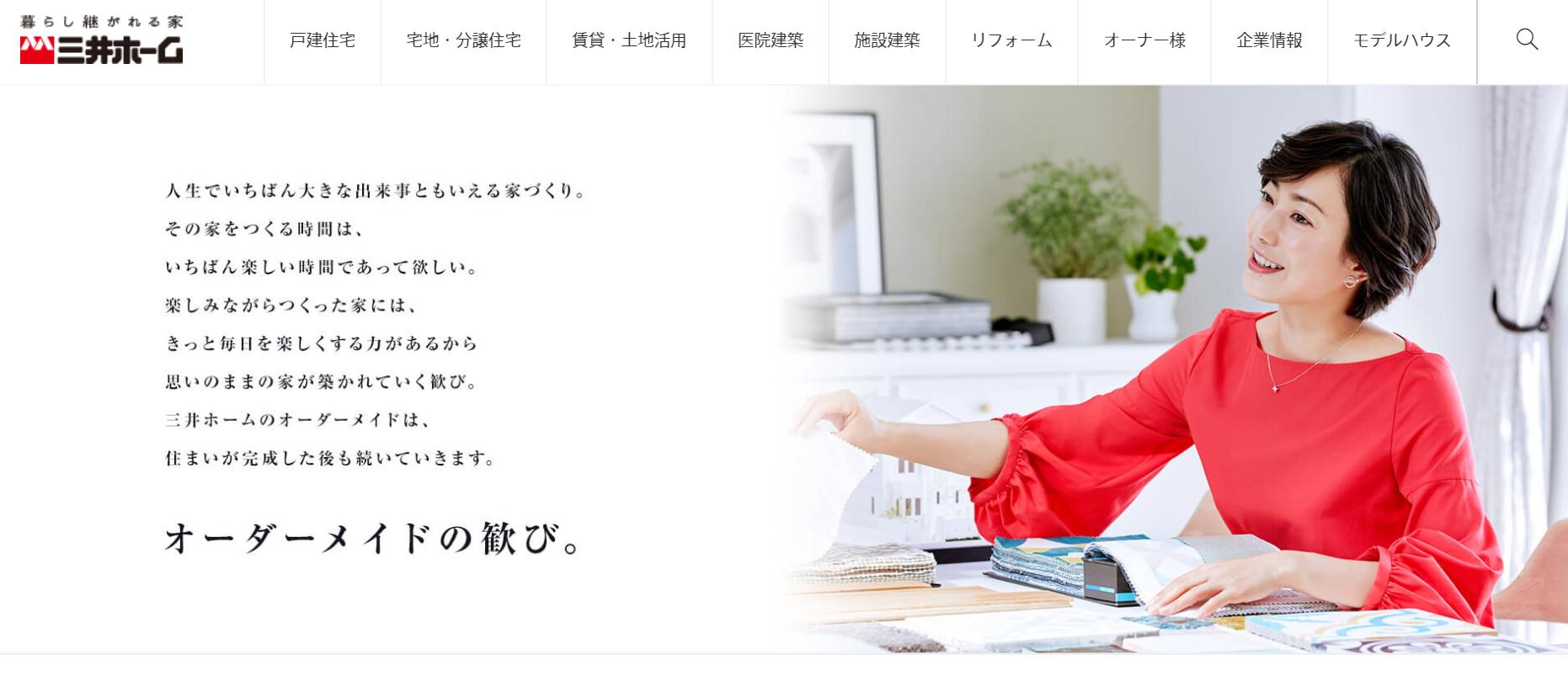 三井ホームの評判・口コミ【愛知/30代女性】