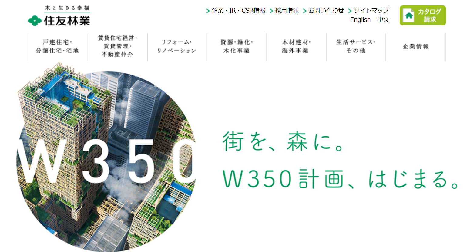 住友林業の評判・口コミ【山梨/40代男性】