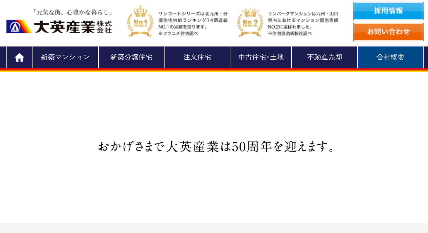 大英産業の評判・口コミ【40代女性/福岡】
