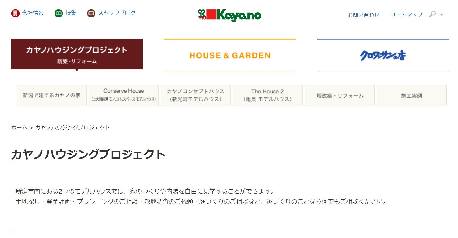 カヤノハウジングプロジェクトの評判・口コミ【新潟エリア】