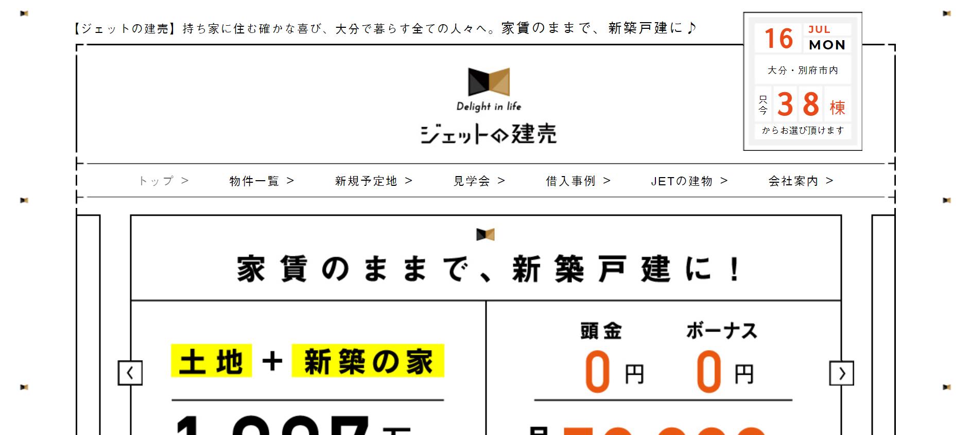 ジェットコーポレーションの評判・口コミ【大分エリア】