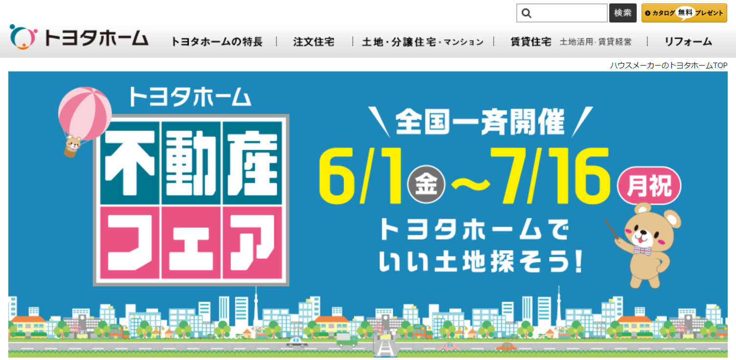 トヨタホームの評判・口コミ【愛知エリア】