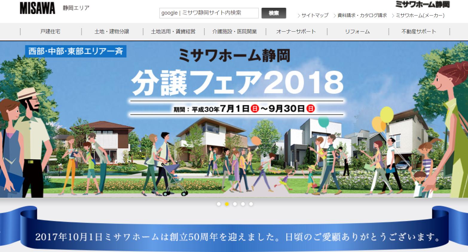 ミサワホーム静岡の評判・口コミ【静岡エリア】