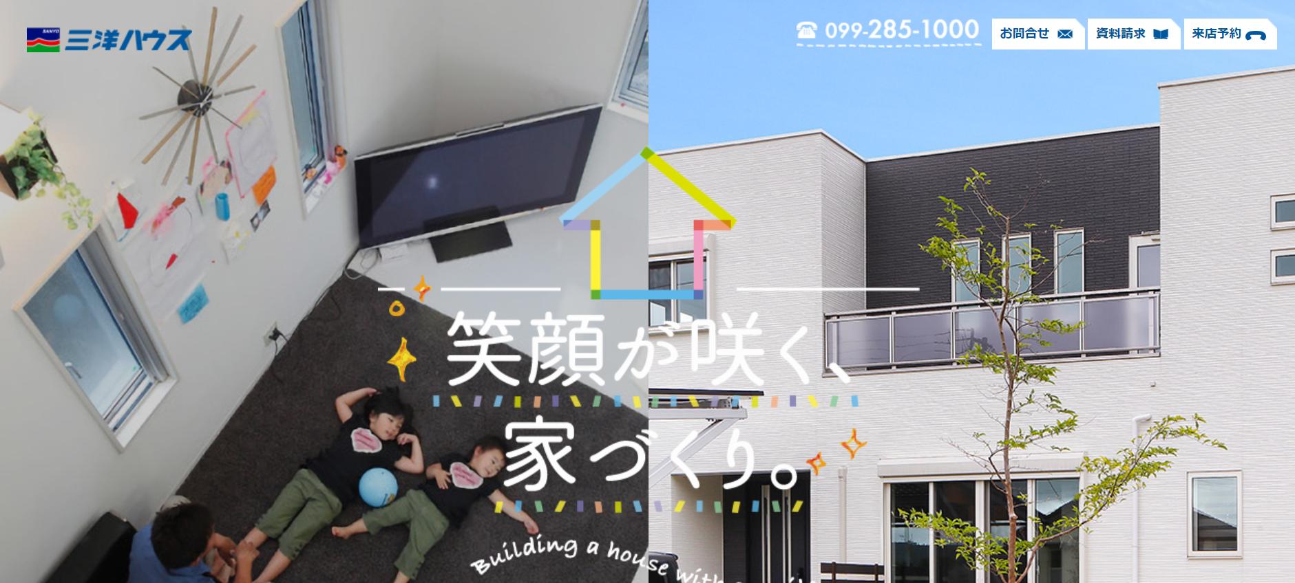 三洋ハウスの評判・口コミ【鹿児島エリア】