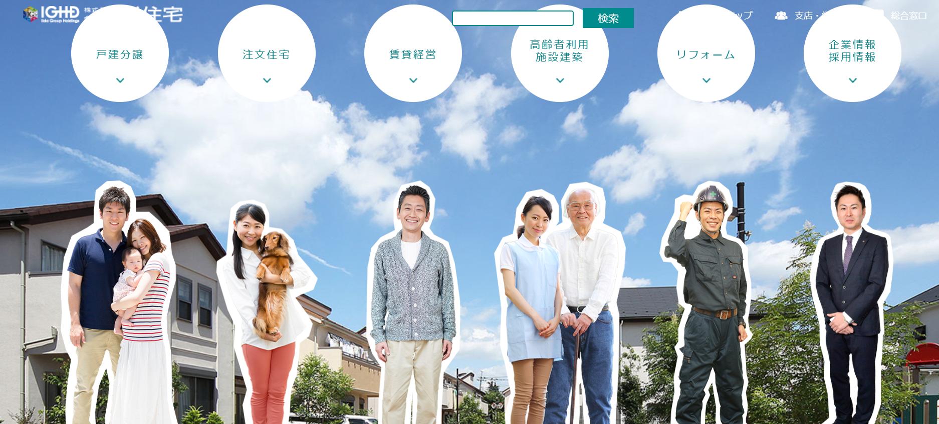 東栄住宅の評判・口コミ【東京/30代女性】