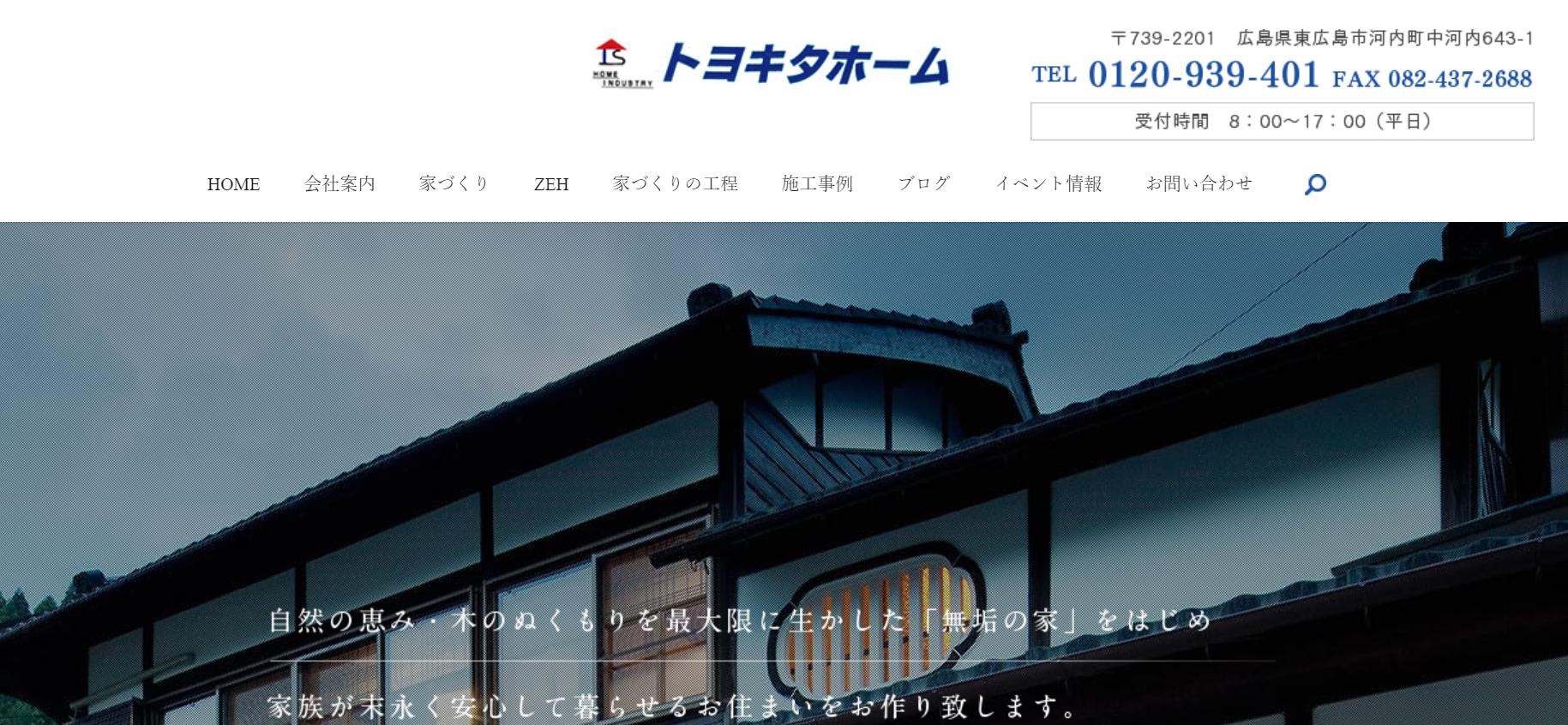 トヨキタホームの評判・口コミ【広島エリア】