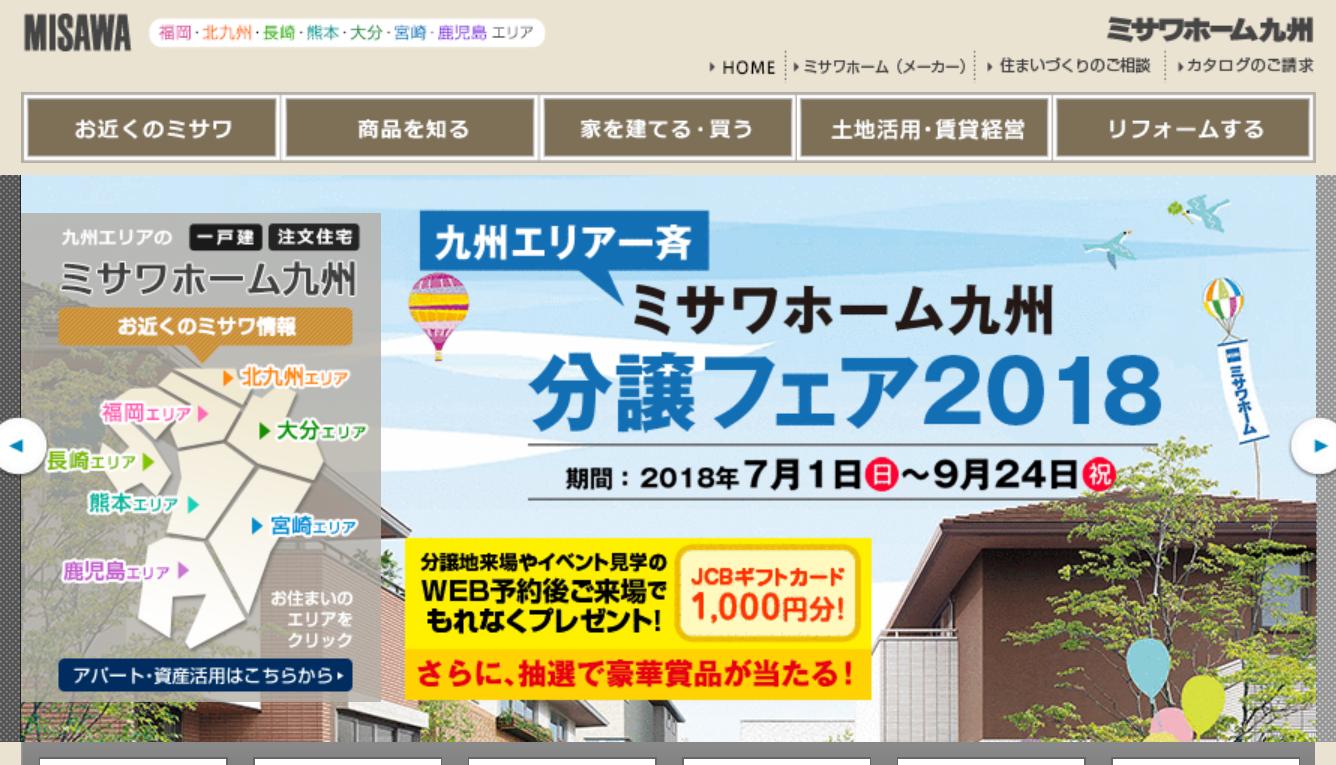 ミサワホーム九州の評判・口コミ【長崎エリア】