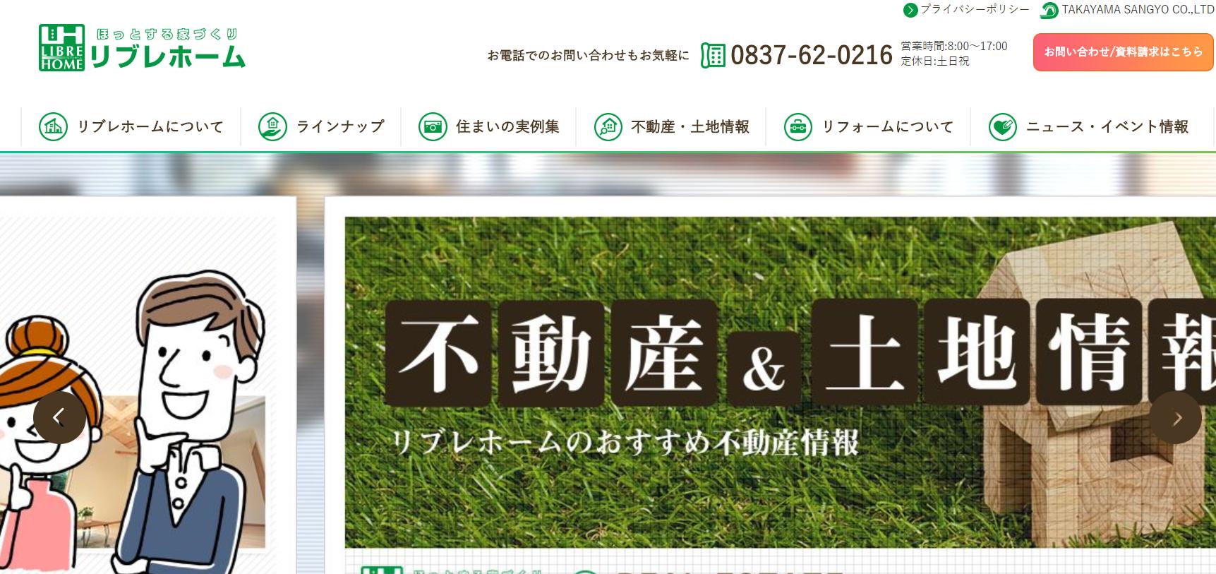リブレホームの評判・口コミ【山口エリア】