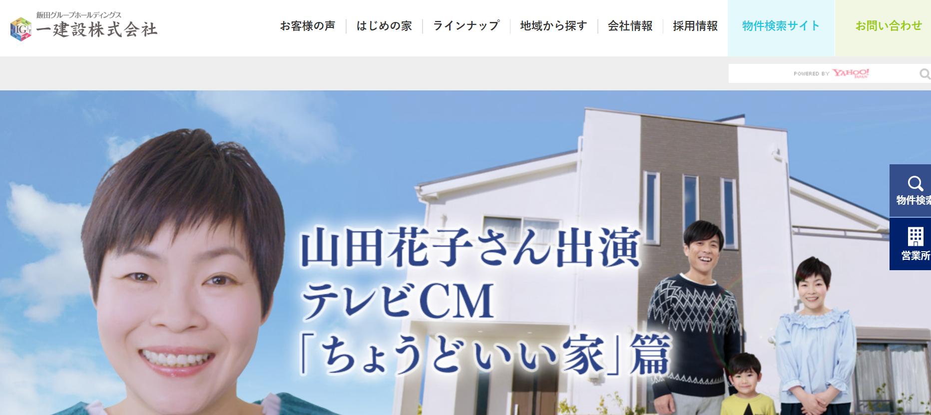 一建設の評判・口コミ【静岡/30代女性】