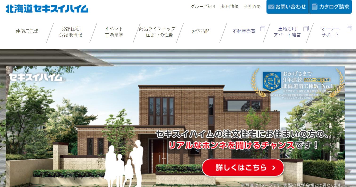 北海道セキスイハイムの家は結露が起きますか?湿気でカビないか心配です【掲示板】