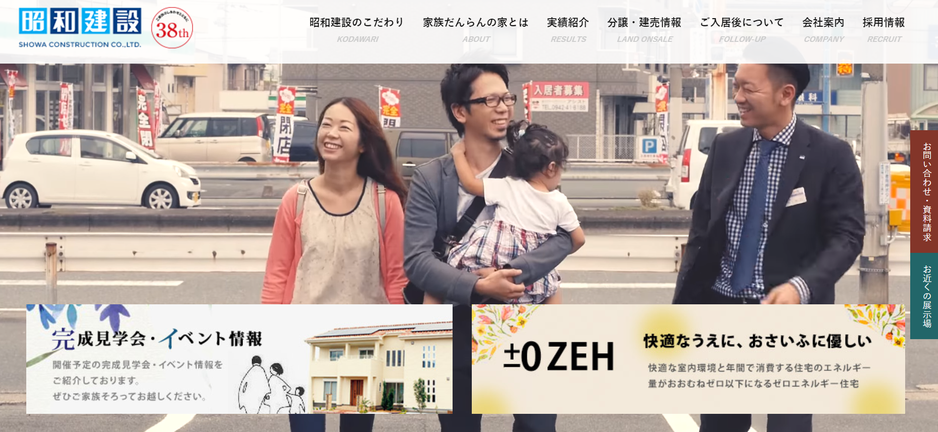 昭和建設の評判・口コミ【大分/20代女性】