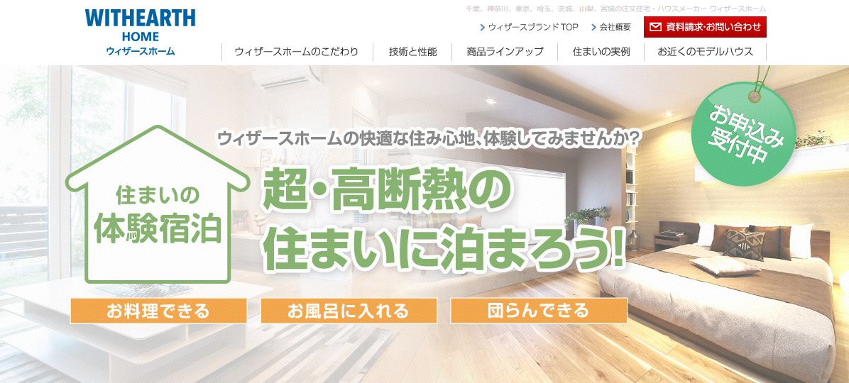 ウィザースホームの評判・口コミ【埼玉エリア】