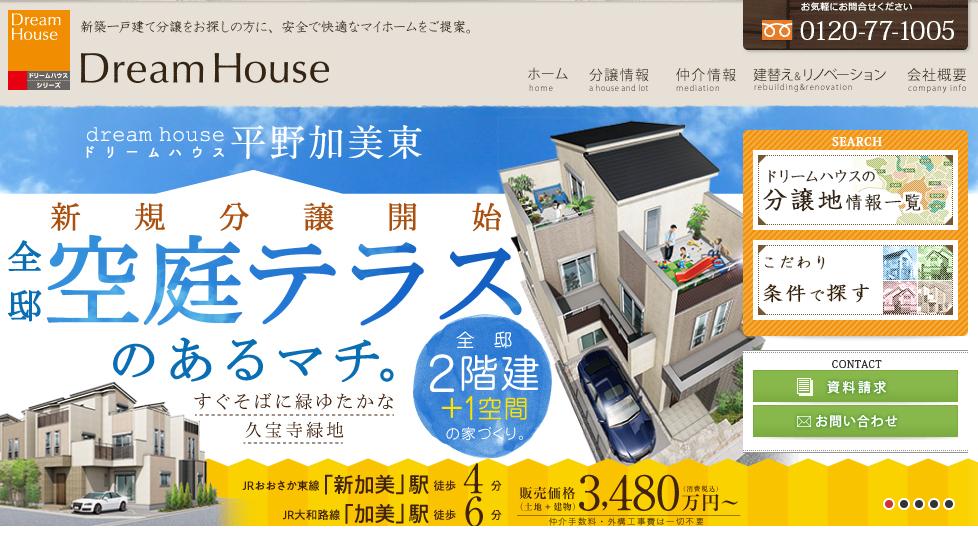 ドリームハウスの評判・口コミ【大阪エリア】