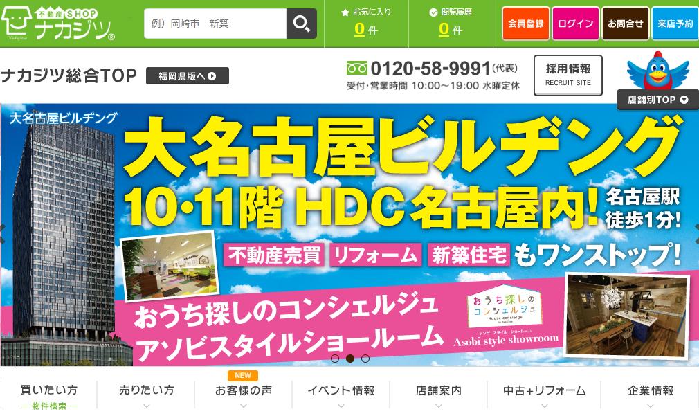 ナカジツ不動産の評判・口コミ【愛知エリア】