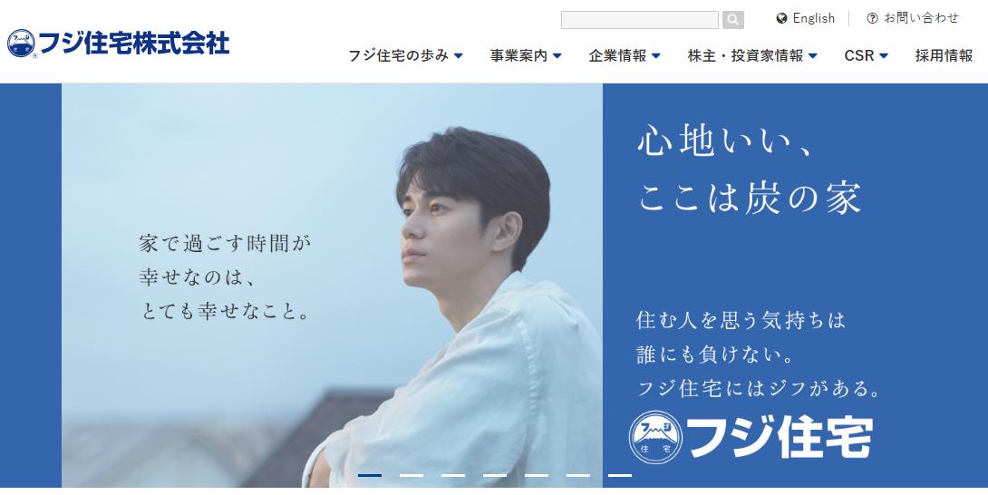 フジ住宅の評判・口コミ【大阪エリア】