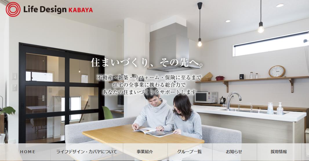 ライフデザイン・カバヤの評判・口コミ【岡山エリア】