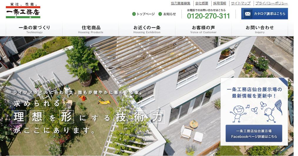 一条工務店仙台の評判・口コミ【宮城エリア】