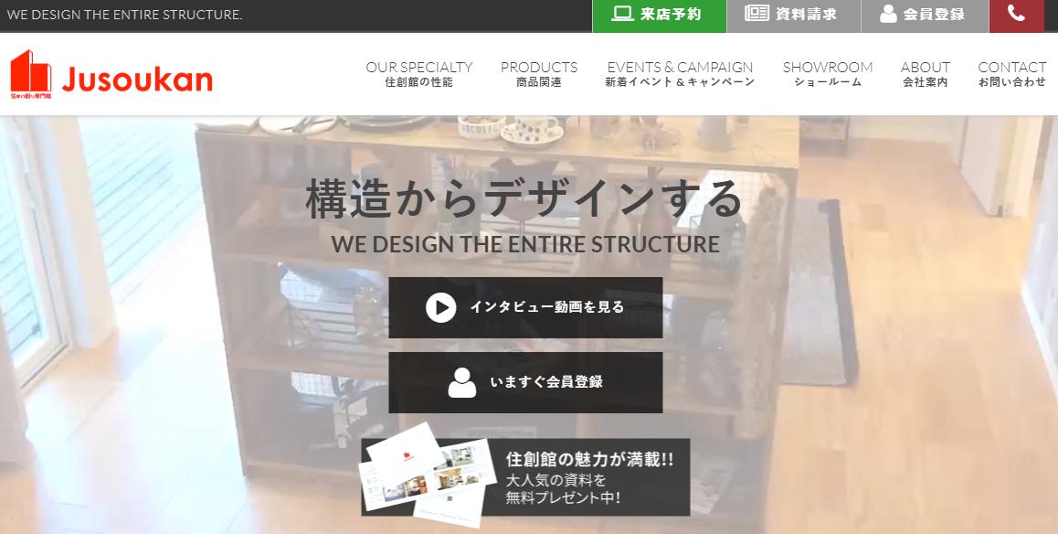 住創館の評判・口コミ【埼玉エリア】