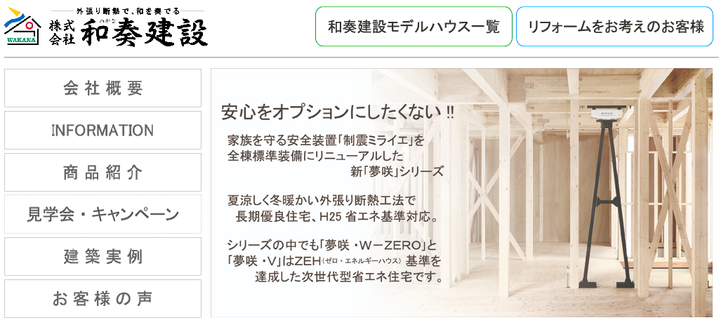 和奏建設の評判・口コミ【群馬エリア】