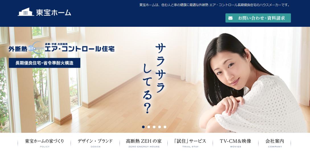 東宝ホームの評判・口コミ【福岡/20代男性】