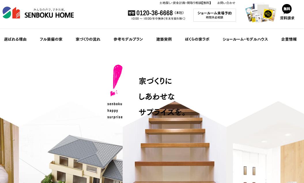 泉北ホームの評判・口コミ【大阪エリア】