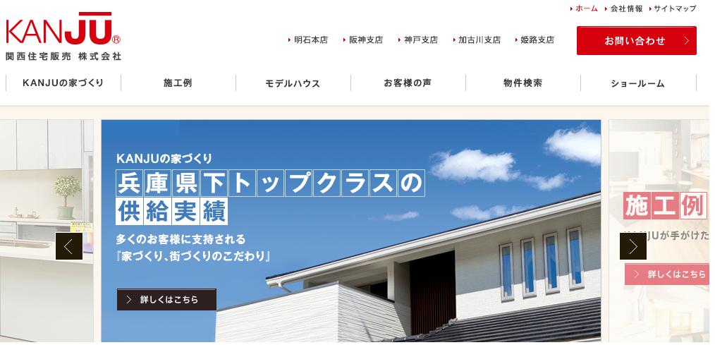 関西住宅販売の評判・口コミ【兵庫エリア】