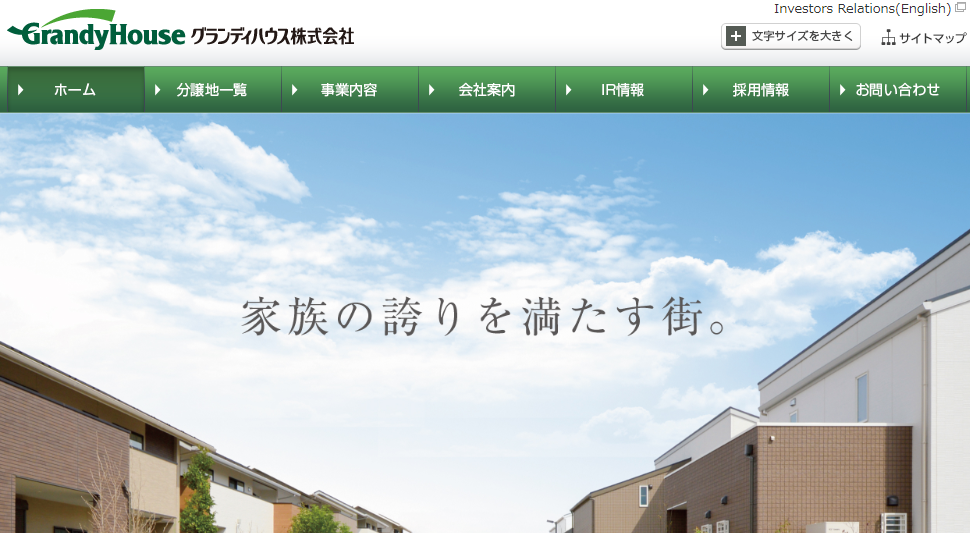 グランディハウスの評判・口コミ【栃木/30代女性】