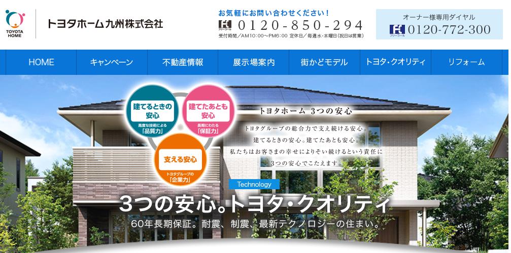 トヨタホーム九州の評判・口コミ【福岡エリア】