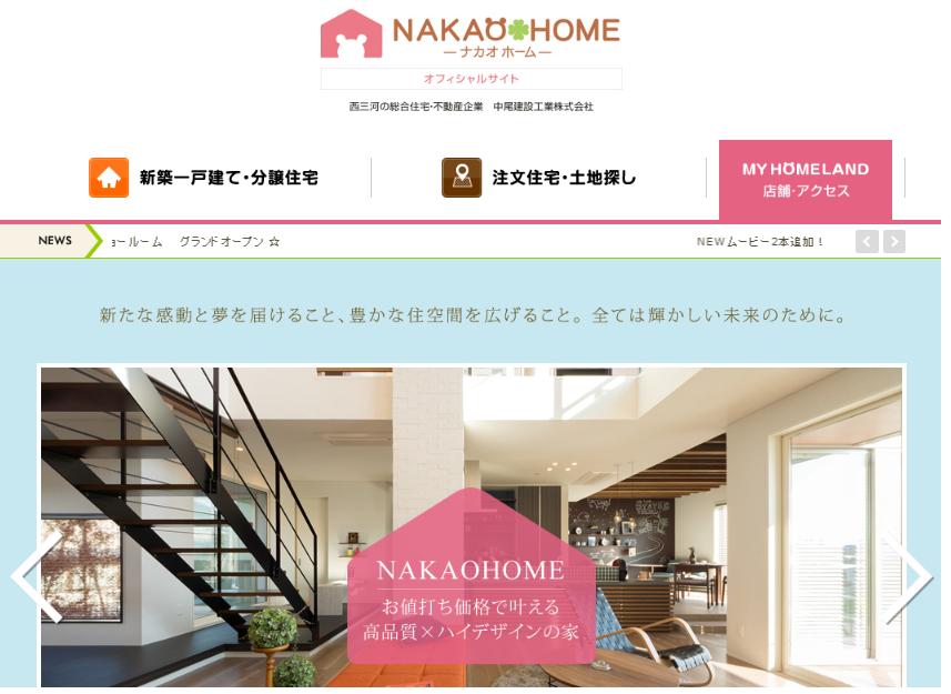ナカオホームの評判・口コミ【愛知エリア】