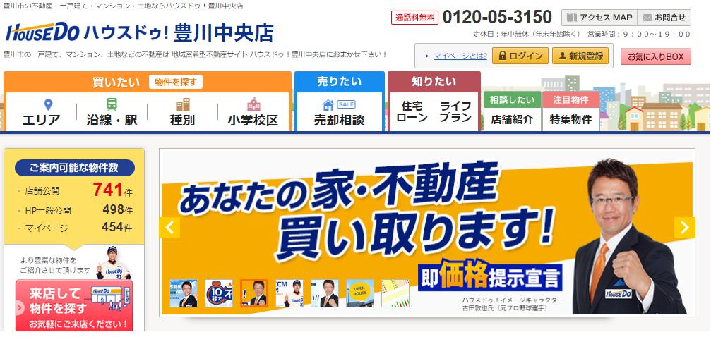ハウスドゥ 豊川中央店の評判・口コミ【愛知エリア】