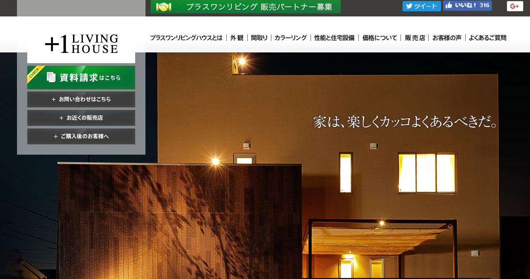 プラスワンリビングハウスの評判・口コミ【大阪エリア】