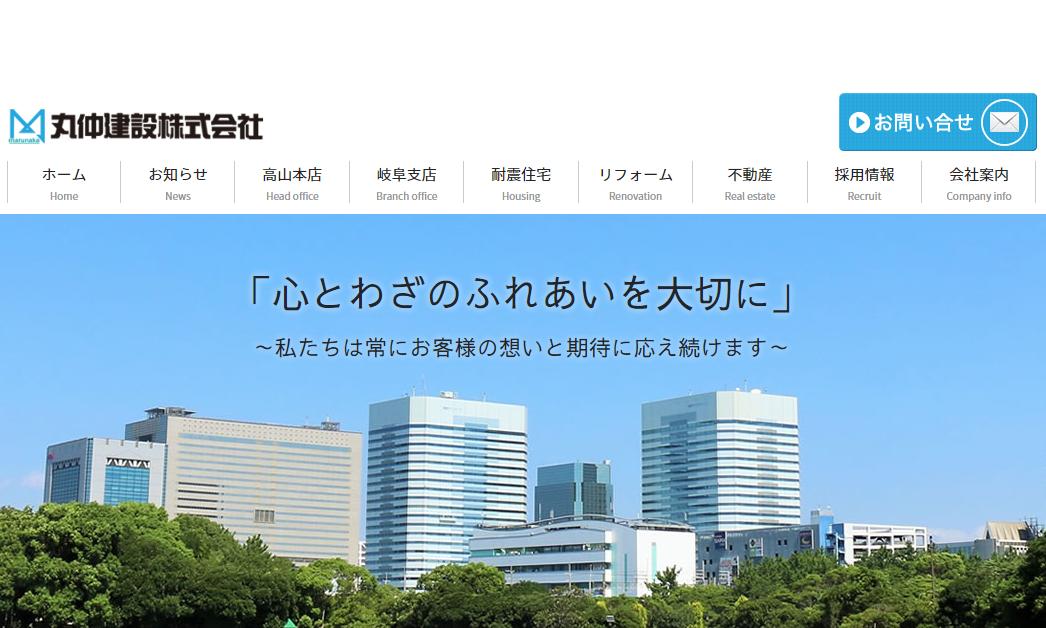 丸仲建設の評判・口コミ【岐阜エリア】