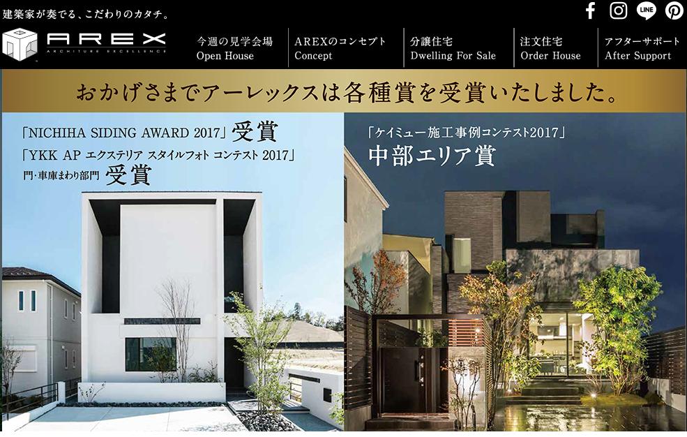 AREX/アーレックスの評判・口コミ【愛知エリア】