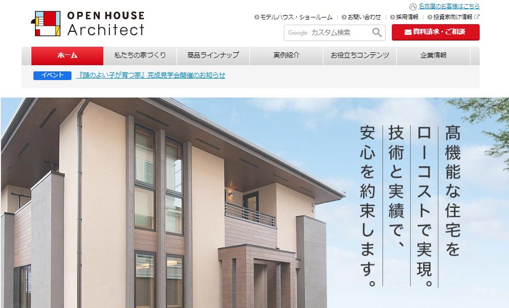 オープンハウス・アーキテクトの評判・口コミ【埼玉エリア】