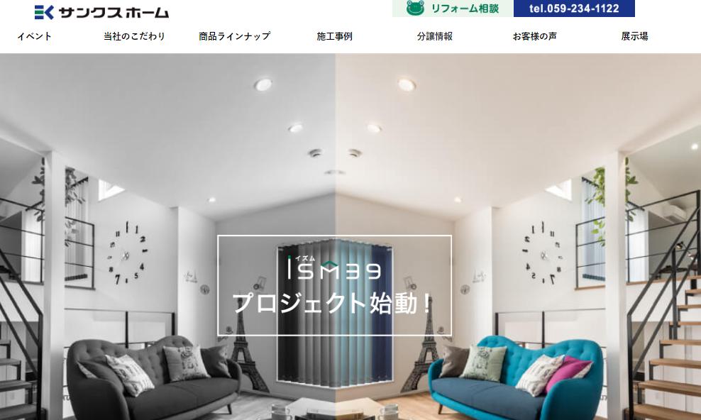 サンクスホームの評判・口コミ【三重エリア】