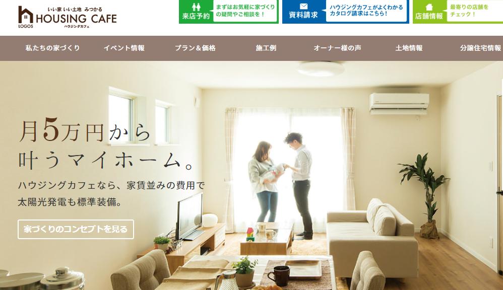 ハウジングカフェの評判・口コミ【北海道エリア】