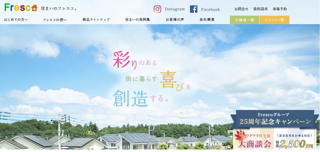 フレスコの評判・口コミ【千葉/30代女性】