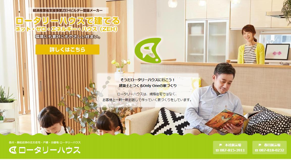 ロータリーハウスの評判・口コミ【香川/30代男性】