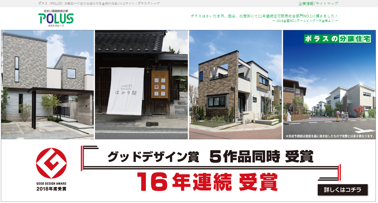 中央住宅の評判・口コミ【千葉エリア】