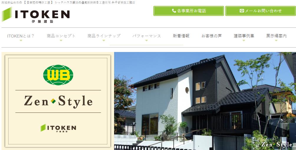 伊藤建設の評判・口コミ【宮城エリア】