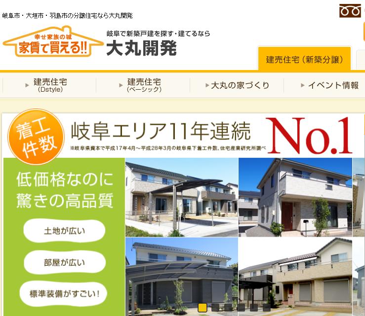 大丸開発の評判・口コミ【岐阜エリア】