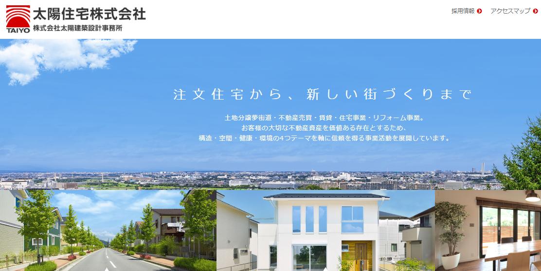 太陽住宅の評判・口コミ【滋賀/30代女性】