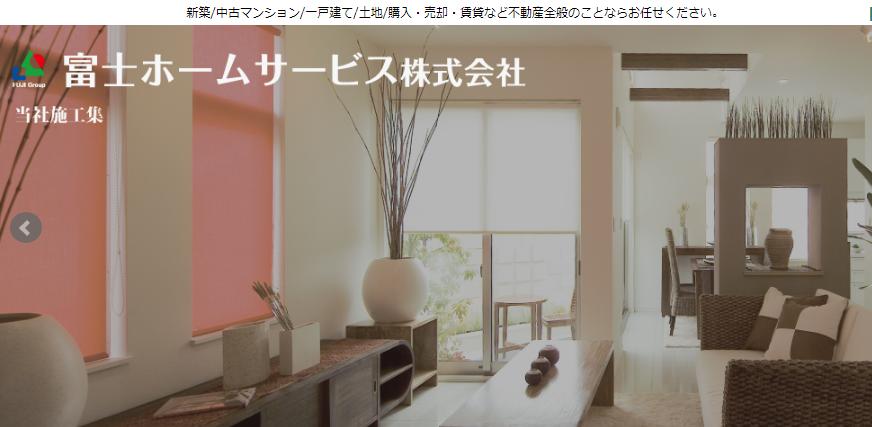 富士ホームサービスの評判・口コミ【大阪エリア】